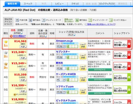 amazon_jambox_sale_20105_2.jpg