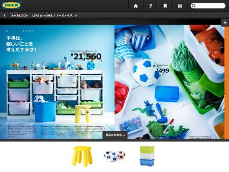app_lifestyle_ikea_2013_catalog_11.jpg