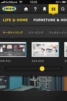app_lifestyle_ikea_2013_catalog_5.jpg
