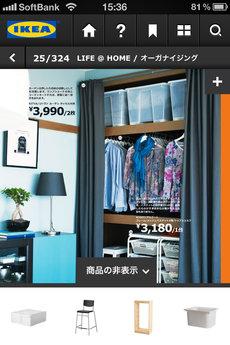 app_lifestyle_ikea_2013_catalog_6.jpg