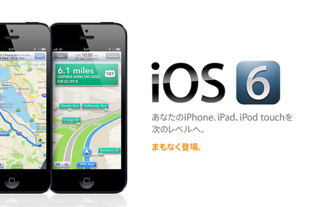 ios6_update_with_caution_0.jpg