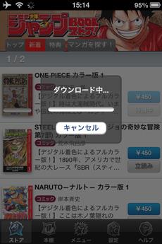 app_book_jump_book_store_3.jpg