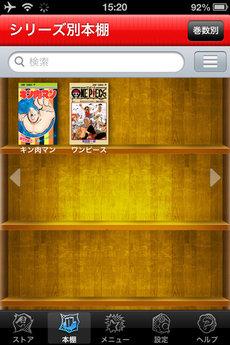 app_book_jump_book_store_6.jpg