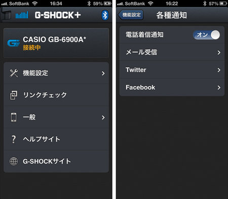 casio_gshok_app_sns_2.jpg