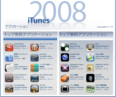 2008_top_apps_0.jpg