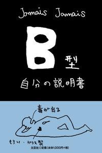app_book_boodtype_00.jpg