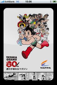 app_book_tezuka_1.jpg
