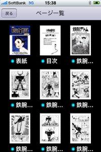 app_book_tezuka_2.jpg