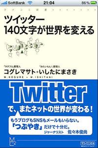 app_book_twitter140_1.jpg