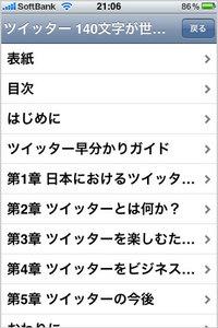 app_book_twitter140_2.jpg
