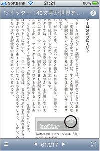 app_book_twitter140_3.jpg