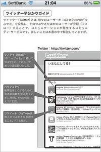 app_book_twitter140_6.jpg
