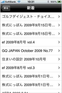 app_books_magastore_4.jpg