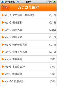 app_edu_boki2kyu_2.jpg