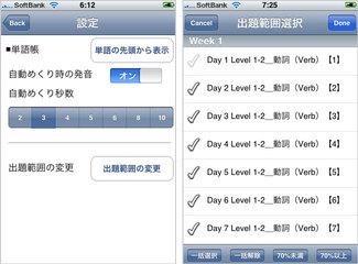 app_edu_kikutan_6.jpg
