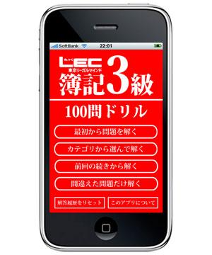 LEC簿記3級100問ドリル