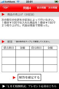 app_edu_lecboki_3.jpg