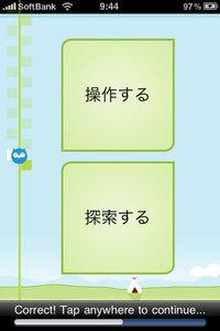 app_edu_smartfm_4.jpg