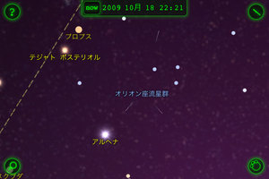 app_edu_starwalk_8.jpg