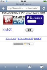 app_ent_ekishinbo_1.png