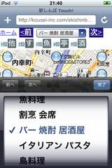 app_ent_ekishinbo_3.png