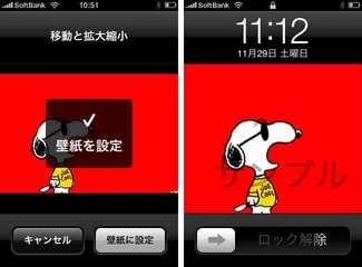 app_ent_peanuts_3.jpg