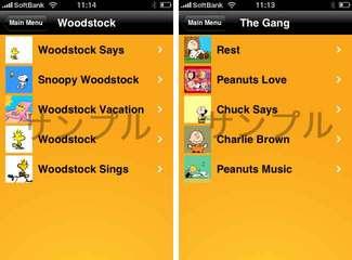 app_ent_peanuts_4.jpg