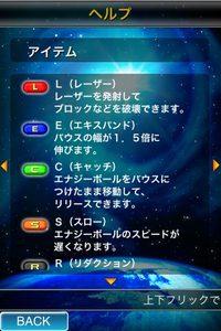 app_game_arkanoid_2.jpg