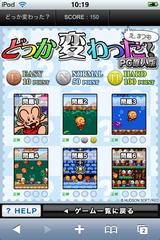 app_game_change_1.png