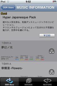 app_game_ddrplusj_6.jpg
