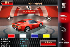 app_game_ferrari_2.jpg