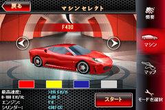 app_game_ferrari_3.jpg