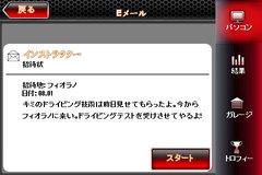 app_game_ferrari_8.jpg