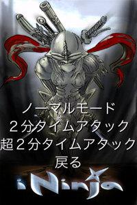 app_game_ininja_1.jpg