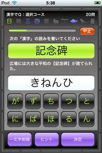 app_game_kanjiq_3.jpg