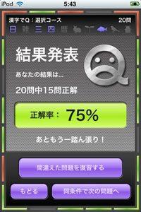 app_game_kanjiq_4.jpg