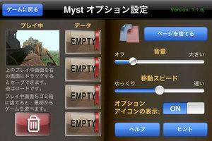 app_game_mystj_4.jpg