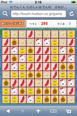 app_game_oden_2.png
