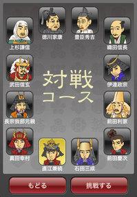 app_game_rekishideq_1.jpg