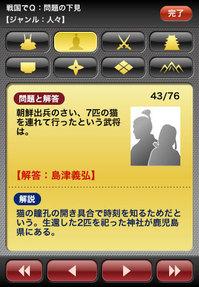 app_game_rekishideq_3.jpg