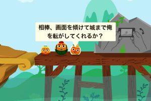 app_game_rolando2_2.jpg