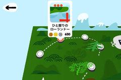 app_game_rolando_2.jpg