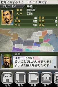 app_game_sangokushi_2.jpg