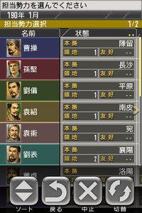 app_game_sangokushi_3.jpg