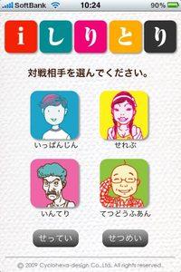 app_game_shiritori_1.jpg