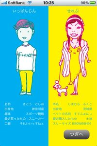 app_game_shiritori_3.jpg