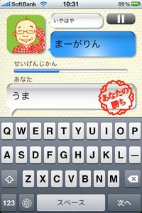 app_game_shiritori_7.jpg
