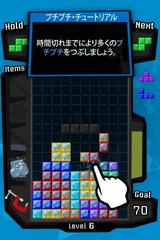 app_game_tetris_3.jpg