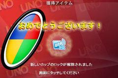app_game_uno_9.jpg