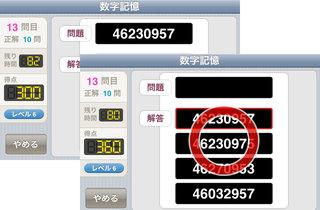 app_game_unotan_2.jpg